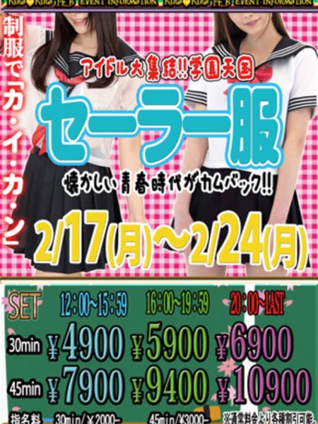 2月セーラー服event