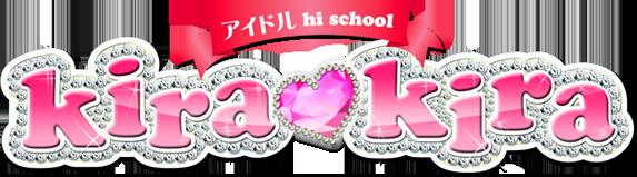アイドル hi school KIRA♥KIRA